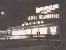 3-Дворец-Целинников